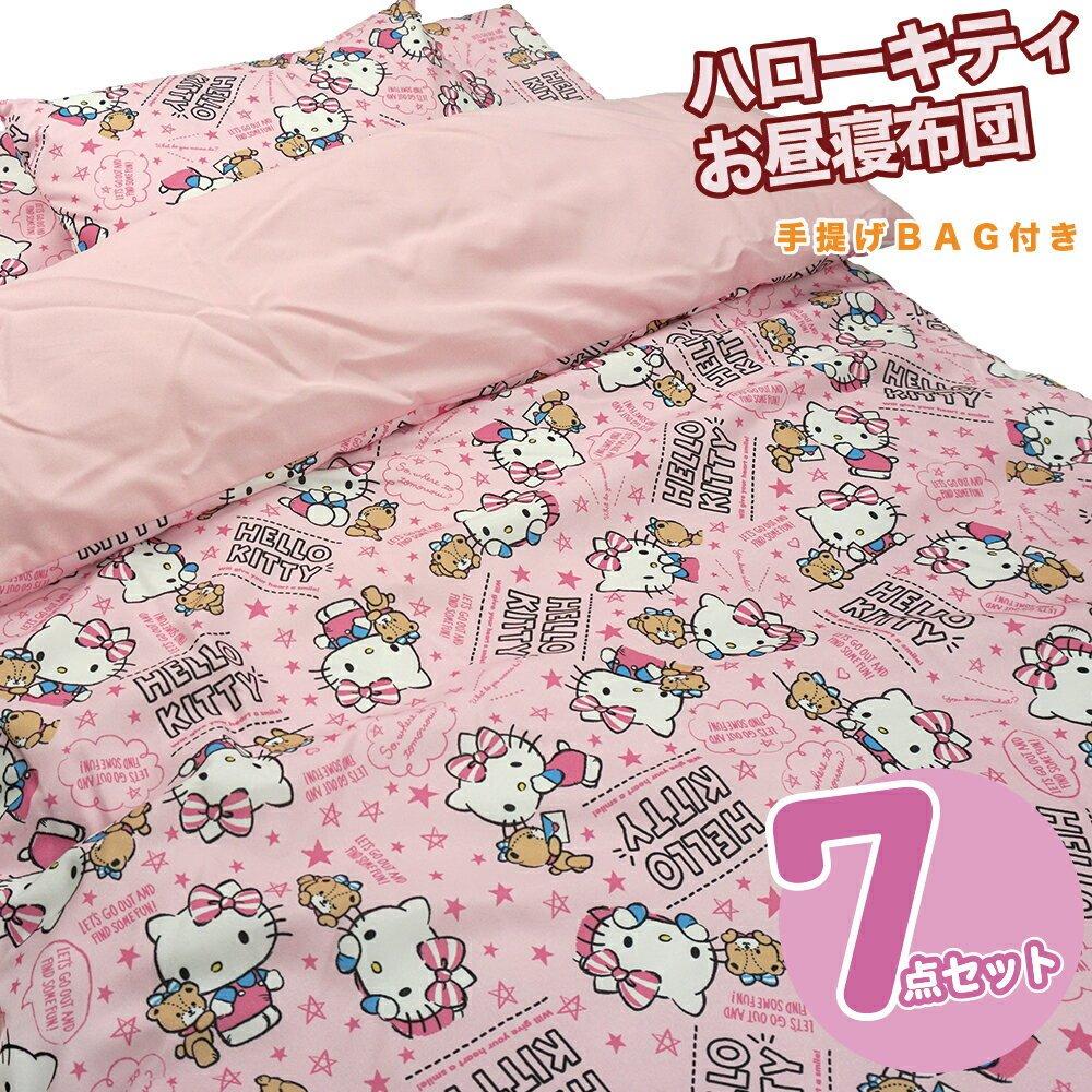 Hello Kitty Bedroom Set New Cottontown Child Sale Present Of the Nap Futon Set Hello